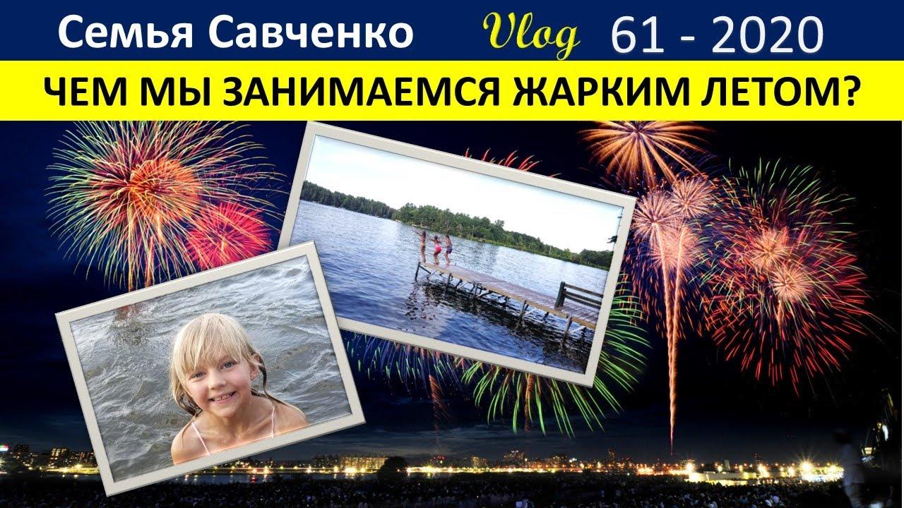 Жаркие дни в Америке. Озеро, салюты на 4е июля. Многодетная Семья Савченко Жизнь в Америке