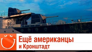 Новые американцы и Кронштадт - Стрим - World of warships