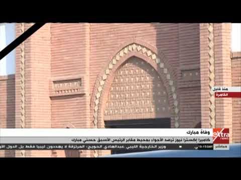 غرفة الأخبار | كاميرا إكسترا نيوز ترصد الأجواء بمحيط مقابر الرئيس الأسبق حسني مبارك
