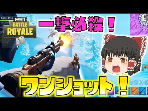 【Fortnite】一撃必殺!スナイパー限定モード、ワンショット!ゆっくり達のフォートナイト part41