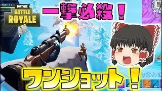 【Fortnite】一撃必殺!スナイパー限定モード、ワンショット!ゆっくり達のフォートナイト part41 thumbnail