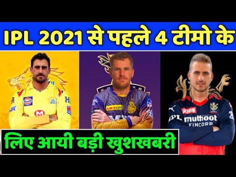 IPL 2021 - Good News For 4 IPL Teams Before The IPL 2021 Part - II