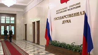 В Госдуме создали комиссию по расследованию вмешательства иностранных государств во внутренние дела.