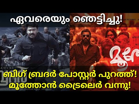 Big Brother Movie Poster Review |Moothon Movie Official Trailer Review and Reaction