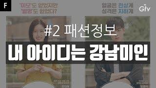 드라마패션]#2 내 아이디는 강남미인_패션 둘러보기 (…
