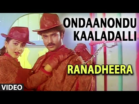 Ondaanondu Kaaladalli Video Song I Ranadheera Video Songs I Ravichandran,Kushboo   Kannada Old Songs