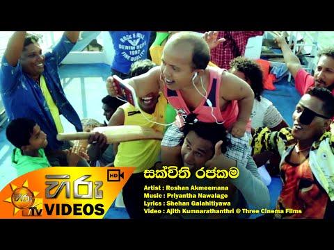 Sakvithi Rajakama - Roshan Akmeemana