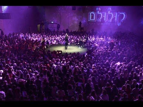 קולולם | מחוזקים לעולם | אברהם טל | נמל תל אביב |  1.1.18