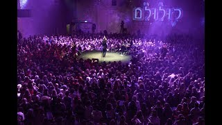 Baixar קולולם | מחוזקים לעולם - אברהם טל | נמל תל אביב | 1.1.18