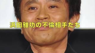 浜田雅功(ダウンタウン)が抱いてきた歴代の女たち 関連動画 【松本人...