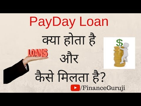 What Is PayDay Loan And How To Apply It? Get Personal Loan In 1 Hour.