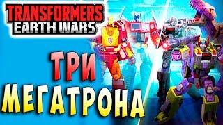 ТРИ МЕГАТРОНА!!! ЗАПАХЛО НЕДОБРЫМ!!! Трансформеры Войны на Земле Transformers Earth Wars #48