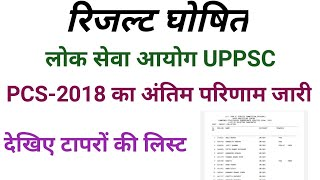 uppcs 2018 final result declared by aayog watch now full update is here toppers list