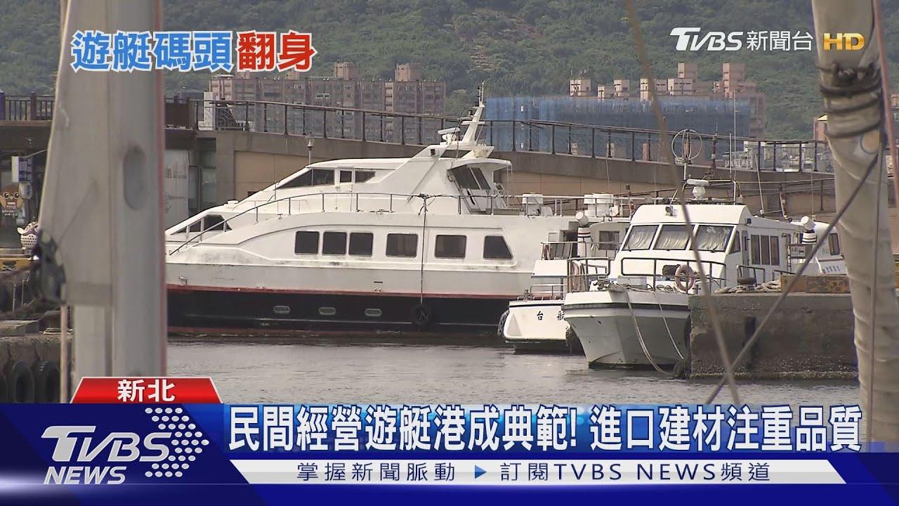 【台灣玩遊艇】跌撞中調整 台灣遊艇政策