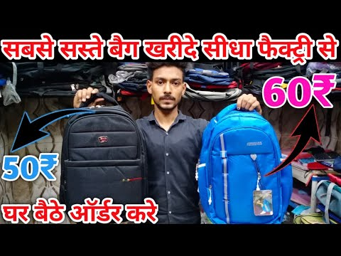 मात्र 50₹ में बैग घर बैठे   Bags Wholesale Market in Delhi   Bag Manufacturer in Delhi   bag market