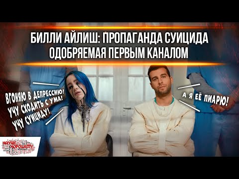 БИЛЛИ АЙЛИШ: Пропаганда суицида, одобряемая Первым каналом