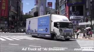 "Advertisement truck of ""Ai Shinozaki"""