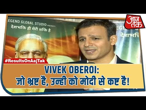 Election Results 2019 LIVE | Vivek Oberoi: जो भ्रष्ट है, उन्ही को मोदी से कष्ट है!