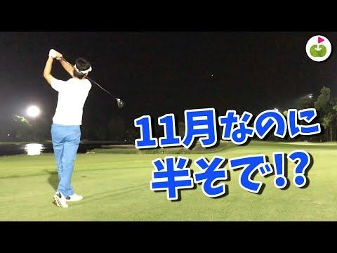 出張でナイターゴルフをしてきた兄の動画をみます!