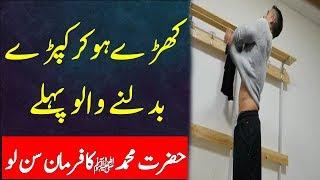Kharay Ho Kar Kapray Badalna Kesa | Hazrat Muhammad SAW Ka Farmaan | Islam Advisor