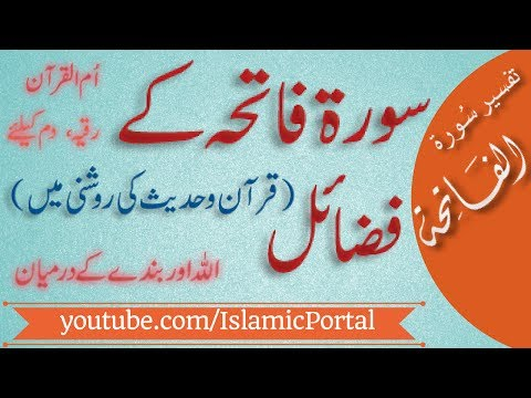 Surah Fatiha Ki Fazilat  Surah Fatiha Benefits  Surah al Ruqyah