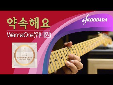 워너원(Wanna One) - 약속해요 (I.P.U.) 기타 커버 (Electric Guitar Cover)