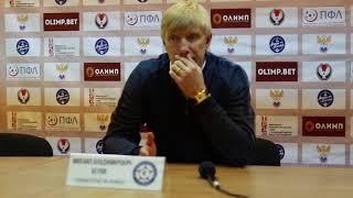 Михаил Белов: «Результат игры закономерен»