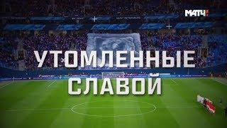 «Утомленные славой». Выпуск 1. Денис Колодин