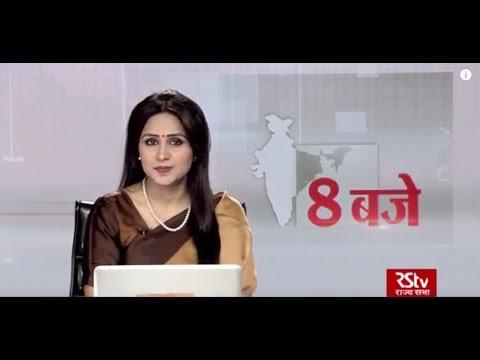 Hindi News Bulletin | हिंदी समाचार बुलेटिन – Feb 23, 2019 (8 pm)