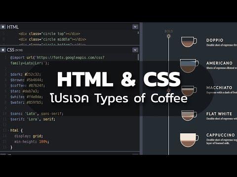 HTML & CSS (SCSS) - โปรเจค Types Of Coffee