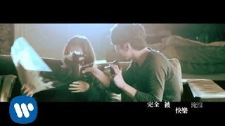 蕭煌奇Ricky Xiao  - 好好先生 Nice Guy (華納official 高畫質HD官方完整版MV) thumbnail