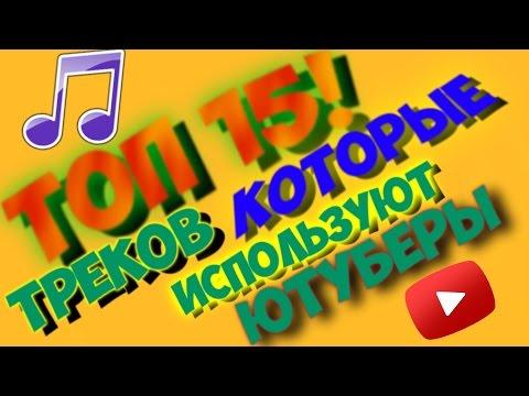 видео: ТОП 15. МУЗЫКА КОТОРУЮ ИСПОЛЬЗУЮТ ЮТУБЕРЫ. БЕЗ АП Ч.1