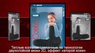 женские колготки Conte(, 2013-10-13T07:56:39.000Z)