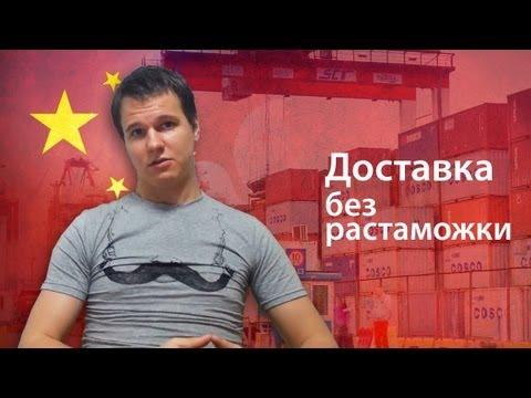 3号. Способы доставки груза из Китая