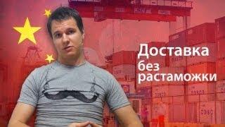 видео Доставка товара из КНР в РФ (виды и пути доставки)