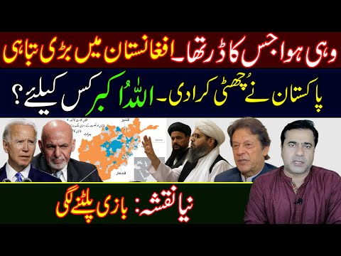 Pakistan has given up its plan to host afghan peace Conference - Imran Khan Exclusive