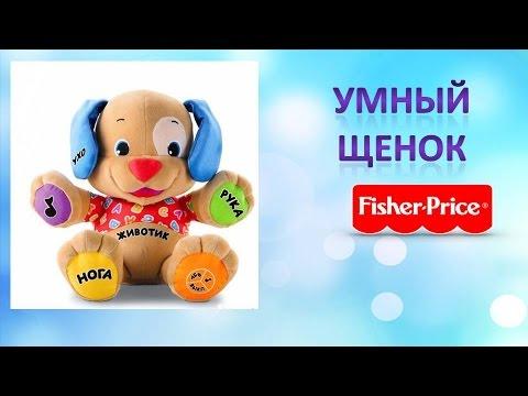 Мультик с игрушками для самых маленьких - Умный Щенок и Чудесный .
