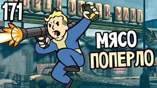 Fallout 4 Прохождение На Русском 171 МЯСО ПОПЕРЛО
