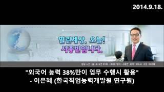 외국어 능력 38%만이 업무 수행시 활용 (2014.9.18)