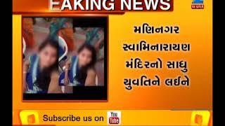ahmedabad: Swaminarayan Temple Maninagar Monk Fugitive with the girl #ZEE24KALAK