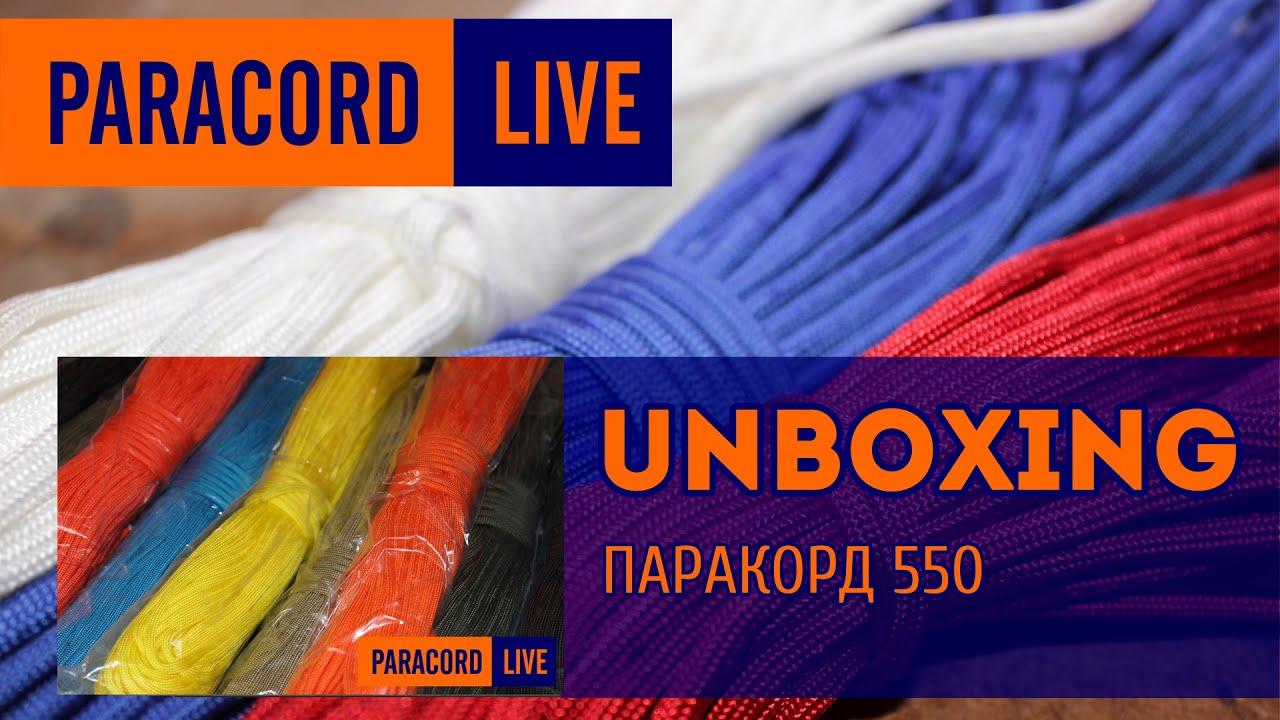 UnBoxing #3. Paracord - Паракорд с AliExpress (15 мотков по 30 .