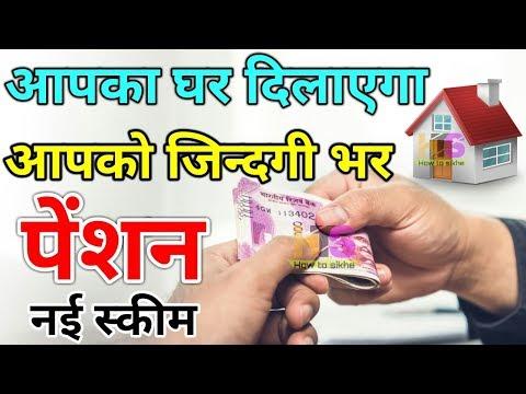 Reverse Mortgage Loan Scheme Explained in Hindi | Senior Citizen Best Pension Yojana Plan 2018-2019