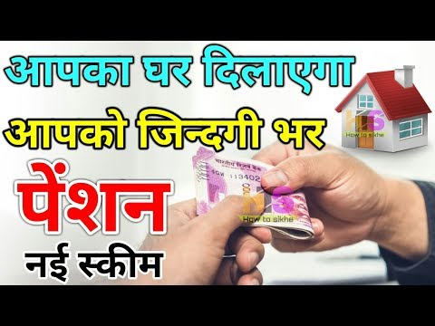 Reverse Mortgage Loan Scheme Explained in Hindi | Senior Citizen Best Pension Yojana Plan 2018-2019