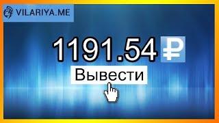Как я легко заработал в интернете 2500 рублей и вывел за день ничего не делая