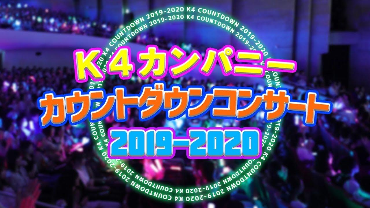 ジャニーズ カウントダウン 2019 2020 ジャニーズカウントダウン!カウコン2020-2021!タイムスケジュール!...
