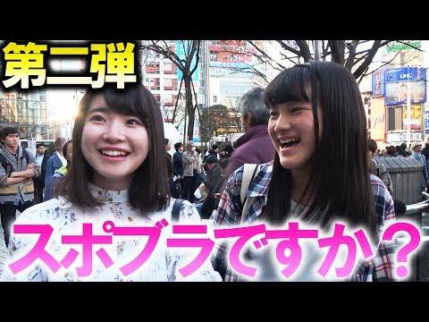 【検証】スポブラ女子って渋谷にいるの?【おっぱい】【ブラジャー】