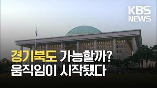 '경기북도 설치' 국회 추진단 출범…서명운동 / KBS…