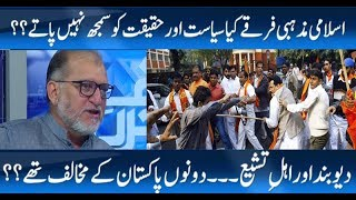 Muslim in India, divided in approach | Harf e Raaz with Orya Maqbool Jan