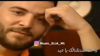 حسام جنيد مهما كان العيد بعيد / حالات حزينة