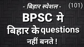 BPSC || 64th BPSC || बिहार के questions नहीं  बनता ! ||  ( 101 )
